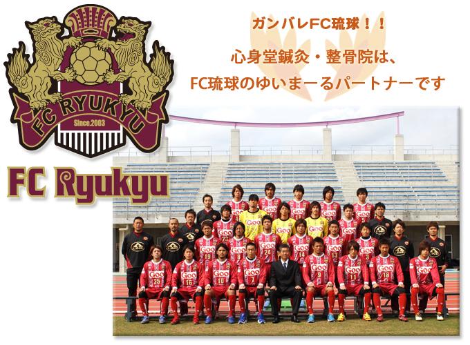 ガンバレFC琉球!心身堂は応援しています。